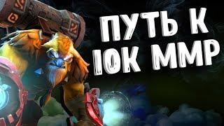 ПУТЬ К 10К ММР ШЕЙКЕР ДОТА 2 - ROAD TO 10K MMR EARTHSHAKER DOTA 2