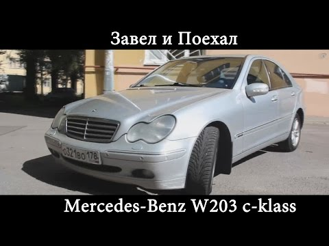 Тест драйв Mercedes Benz W203 c klass обзор