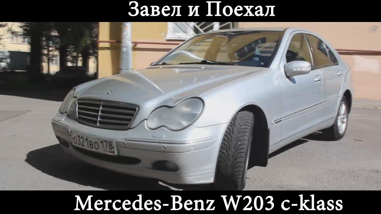 Обзор Mercedes Benz (W203) С220 CDI за 3000 долл. (из  Грузии)