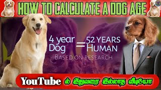 How to Calculate a Dog Age In Tamil | real fact 360 | balaji