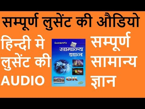 Full Lucent GK Hindi In Audio- लुसेंट सामान्य ज्ञान की औडियो