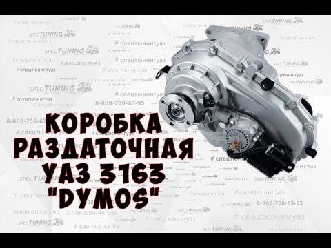 Раздаточная коробка РК УАЗ Патриот Даймос