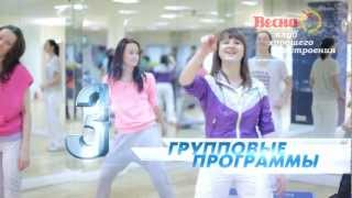 """Фитнес-клуб """"Весна"""" групповые программы"""