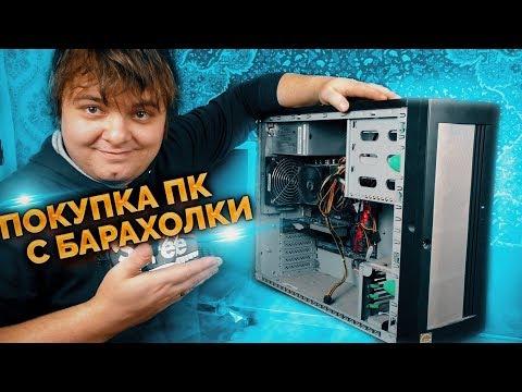 Купил крутой ПК с Core i5 за 1.000 рублей на блошином рынке