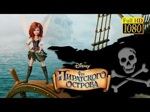 Мультфильм пиратский остров феи