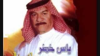 ياس خضر ~ ناوي كَليبك هجر كَليبي