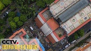 [国际财经报道]热点扫描 深圳一楼宇发生沉降倾斜| CCTV财经