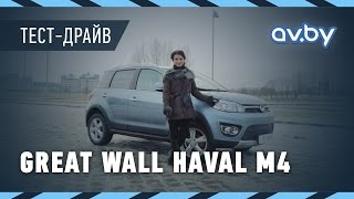 Great Wall Haval M4. Тест-драйв av.by