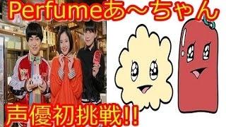 チャンネル登録はコチラから☆→ 【衝撃】<Perfumeあ~ちゃん>「東京タ...