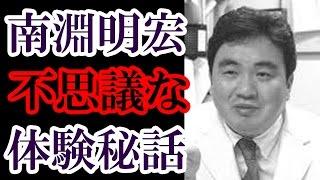 南淵明宏(心臓血管外科医。医学博士)最先端の医療現場でも起こる摩訶不思議な現象を語る ドクターに言われた衝撃的な言葉 検索動画 12