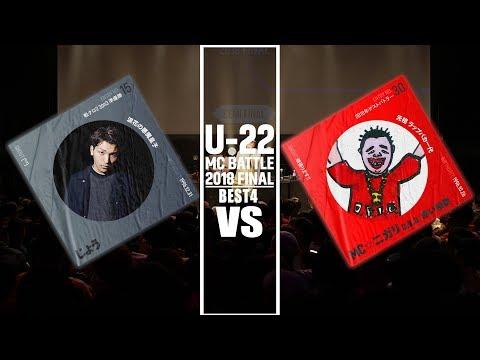 じょう vs MC☆ニガリa.k.a赤い稲妻/U-22 MCBATTLE FINAL 2018(2018.10.12)