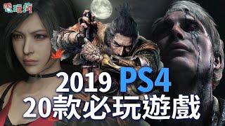 2019 PS4 20 款必玩遊戲【私心瘋】