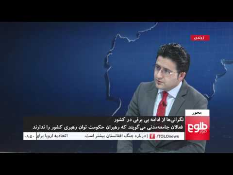 MEHWAR: Effects Of Electricity Shortage In Kabul Reviewed