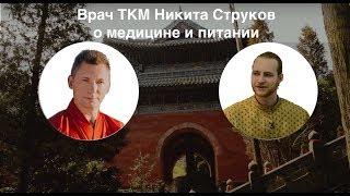 Врач традиционной китайской медицины Никита Струков о медицине и питании