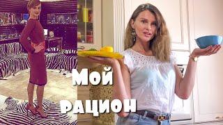 ЧТО Я ЕМ ДНЁМ! Рацион Модели / Welcome To My Kitchen 🔥(KatyaWORLD)
