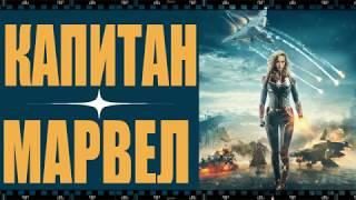 Фильм КАПИТАН МАРВЕЛ. Как скачать бесплатно