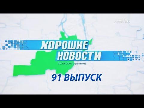 """""""Хорошие новости"""" Волжского района Самарской области 91 выпуск"""