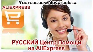 Русский Центр Помощи на AliExpress. NovatorIdea