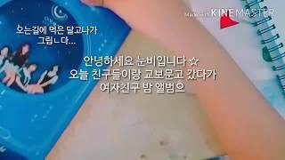 교보문고 후기 } 여자친구 '밤' 앨범 후기