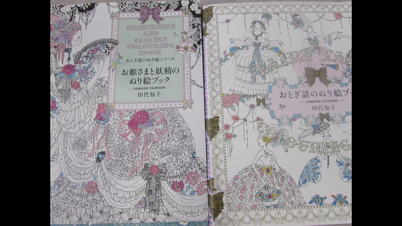 FLIP THROUGH Japanese Coloring Books By Tomoko Tashiro