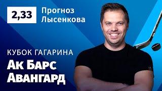Ак Барс – Авангард. Прогноз Лысенкова