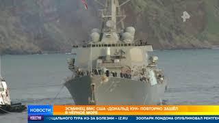 Американский эсминец второй раз с начала года вошел в Черное море