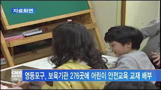 [서울뉴스]영등포구, 보육기관 276곳에 어린이 안전교…