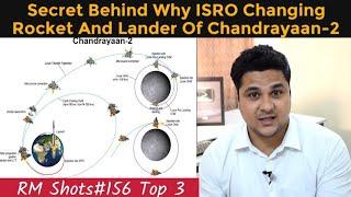 Why ISRO Changing Rocket And Lander Of Chandrayaan-2 ?