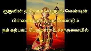 Onbathu kolum onraai kaana Vinayagar song with lyrics 🎶