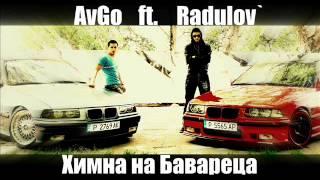 AvGo (Авго) ft. Radulov (Радулов) - Химна на Бавареца