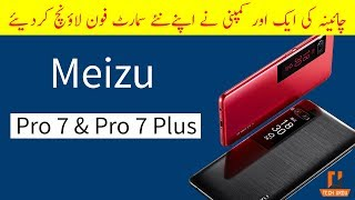 Meizu Pro 7 Plus and Meizu Pro 7 Price in Pakistan | Meizu Launch in Pakistan