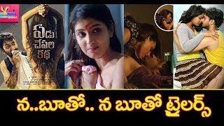 Yedu Chepala Katha Teaser 2|Degree College,Nenu Lenu,Romantic Criminals Trailers|moviebasket