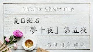 朗読カフェ STUDIO 夏目漱石 夢十夜第五夜 朗読は西村俊彦さんです。