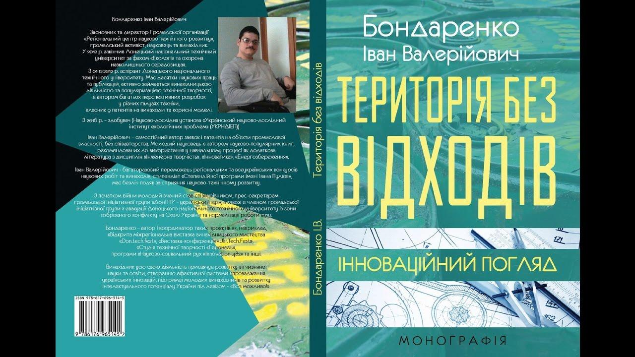 презентация про университет украины на английском