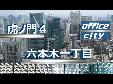 Drive in Tokyo guide - 六本木オフィス街 - 虎ノ門ヒルズ  ~Roppongi business district~泉ガーデン、ホテルオークラ、 城山トラストタワー車寄せ、