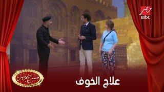 علي ربيع وأحسن طريقة لعلاج الخوف في مسرح مصر