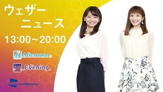 【LIVE】 最新地震・気象情報 ウェザーニュースLiVE (2018年6月13日 13:00-20:00)