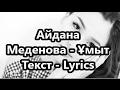 Айдана Меденова Aidana Medenova Ұмыт ТЕКСТ LYRICS mp3