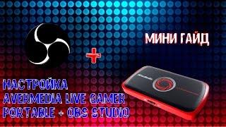 Налаштування OBS Studio + Avermedia Live Gamer Portable (LGP). Міні гайд