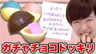 【実験】ガチャのカプセル型チョコを作ってよっちにどっきりしてみた!【バレンタイン】 thumbnail