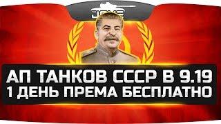 Ап танков СССР в патче 9.19 ● 1 день према бесплатно ● Женские навыки