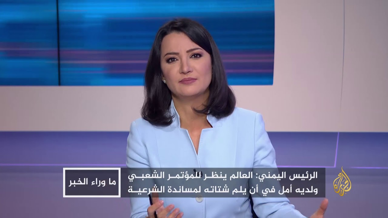 الجزيرة:ما وراء الخبر-حزب المؤتمر الشعبي.. هل يمكن أن يعود؟