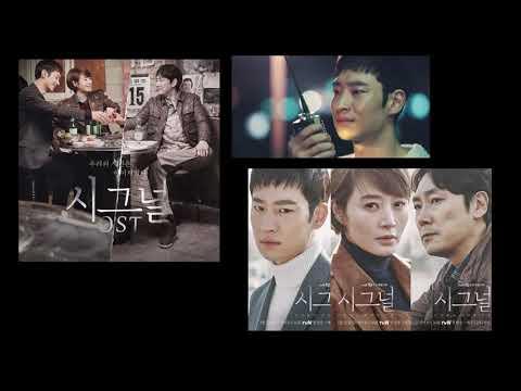 tvN 韓国ドラマ シグナル 시그널 Signal - OST