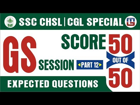 Expected Questions | Score 50 Out of 50 | Part 12 | General Studies | SSC CHSL | CGL Special