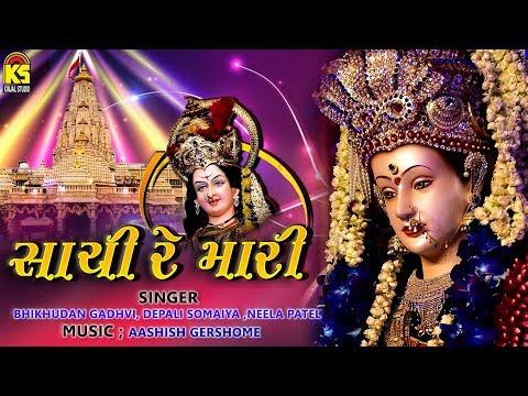 Sachi Re Mari   સાચી રે મારી Ⅰ Gujarati Garba Ⅰnavarati Special Song 2018