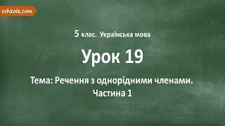 #19 Речення з однорідними членами. Частина 1. Відеоурок з української мови 5 клас