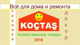 видео Хороший магазин туристических товаров