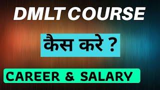 DMLT Course Training - Student Stories