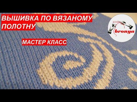 Видео вышивка по вязаному полотну