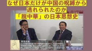 特別番組「なぜ日本だけが中国の呪縛から逃れられたのか~「脱中華」の日本思想史」石平 倉山満【チャンネルくらら・1月19日配信】
